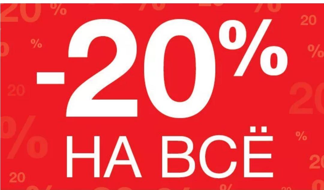 Theoutlet - Скидка 20 процентов на всё!